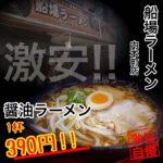 激安のラーメン!関西発の『船場ラーメン』で醤油ラーメンセットを喰らう!!