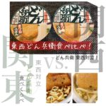 関東版と関西版のどん兵衛を食べ比べてみた。もちろん『10分どん兵衛』で!