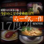 今日のこてこて指数は⁈『らーめん一作 寝屋川店』で半炒飯セットを喰らう!!