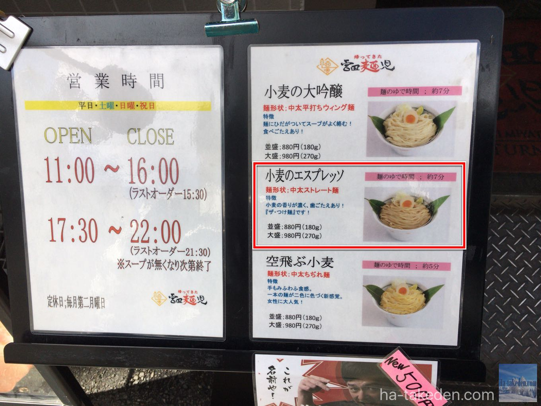 つけ麺 宮田麺児