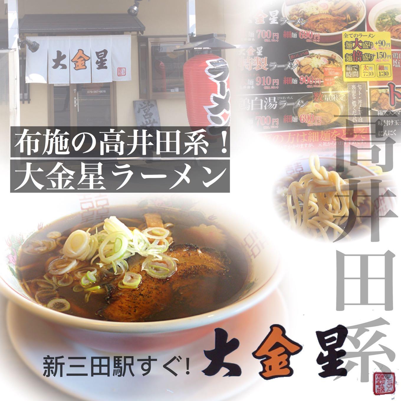 大金星ラーメン 三田店