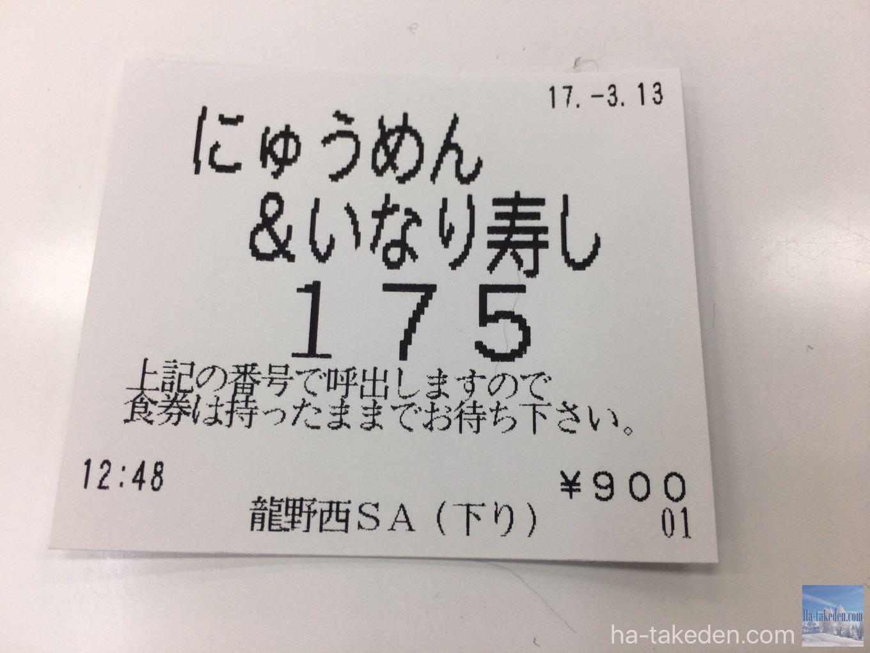 龍野西SA揖保乃糸メニュー『にゅうめん&いなり寿し』