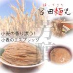 芳醇な小麦漂う『小麦のエスプレッソ』を堪能する!!【帰ってきた宮田麺児】
