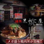 驚愕のボリュームで有名!『黒べこ屋 梅田店』の牛ハラミ丼が美味いぞ!!