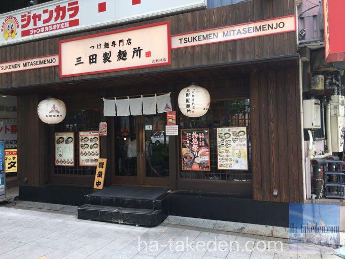 灼熱つけ麺 三田製麺所