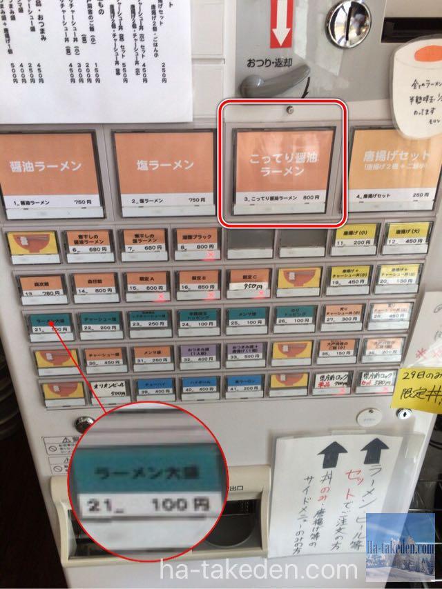 ラーメン モリン 滋賀県