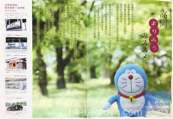 藤子・F・不二雄ふるさとギャラリー