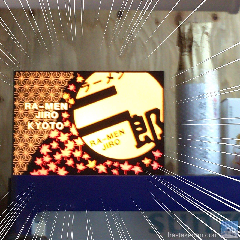 ラーメン二郎京都店