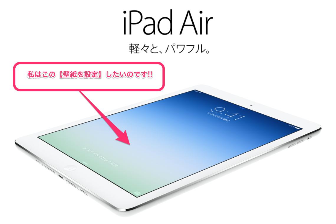 祝 Ipad Air購入 したらやはり一度は Apple公式サイトの壁紙 に