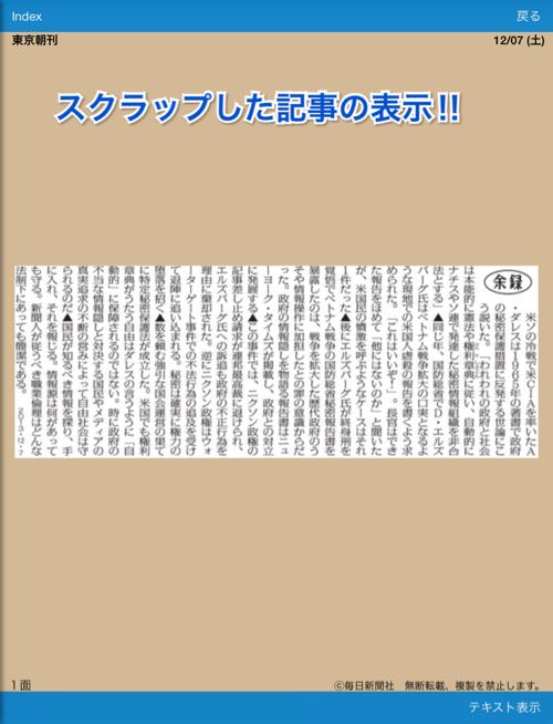 毎日新聞ビューワーアプリ