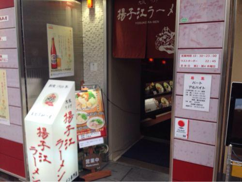 揚子江 総本店