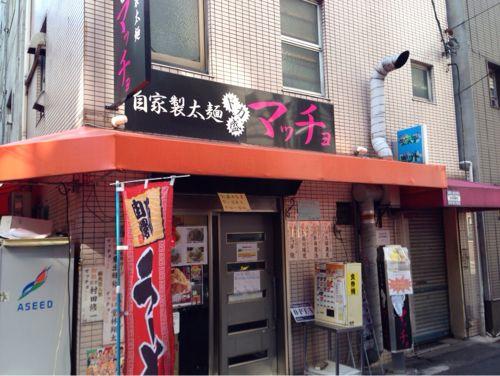 ドカ盛り マッチョ 三宮店