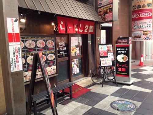 2国らーめん 梅田店