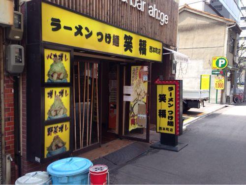 笑福 西本町店