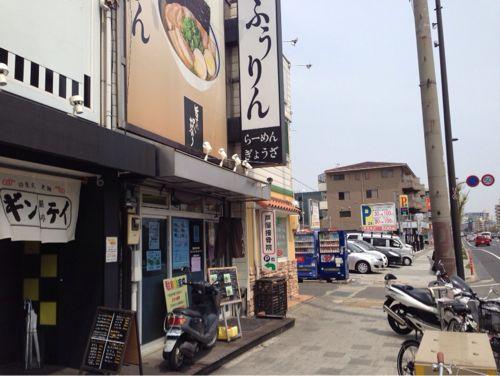 ふうりん 芦屋店