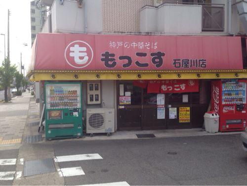 もっこす!石屋川店