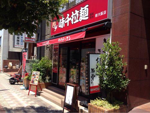 味千らーめん 新大阪店