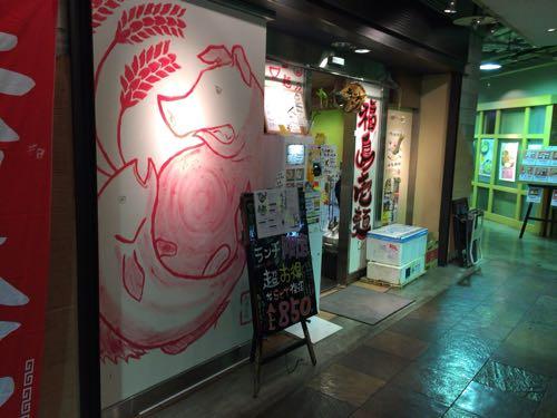 福島壱麺店舗
