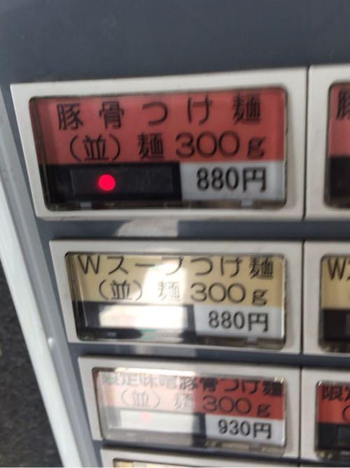 無鉄砲 無心 豚骨つけ麺 880円
