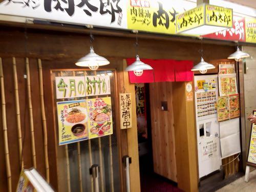 『肉太郎』大阪駅前第二ビル店