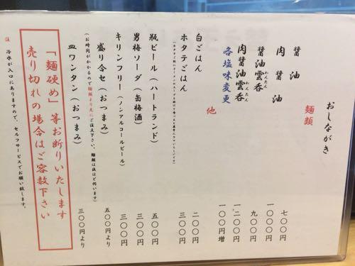 大阪麺哲メニュー