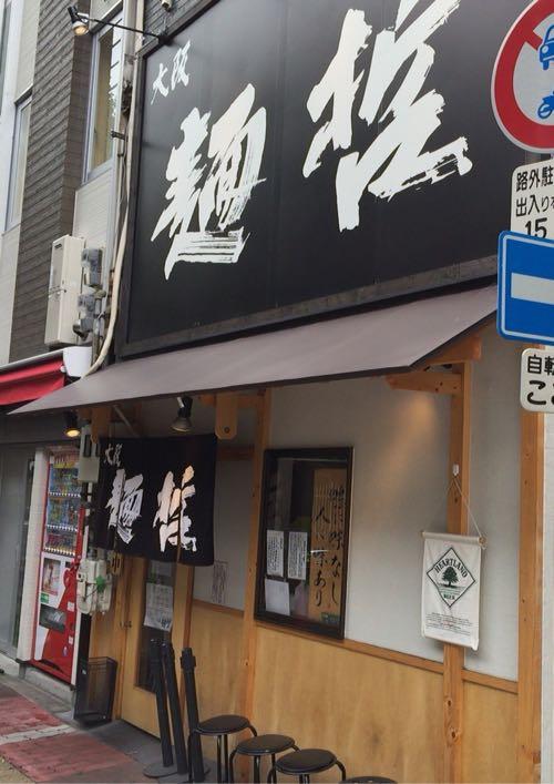 大阪麺哲 梅田店