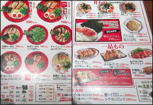 ラー麺 ずんどう屋 京都三条店 メニュー