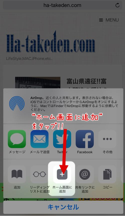 iPhoneでホーム画面登録