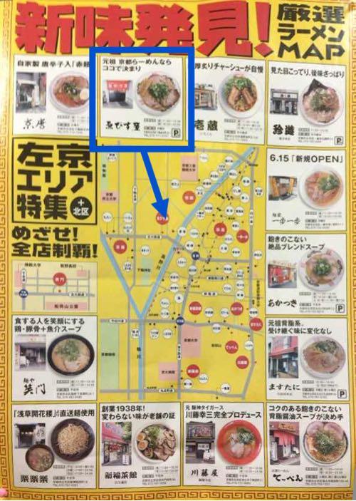 左京区 ラーメンマップ
