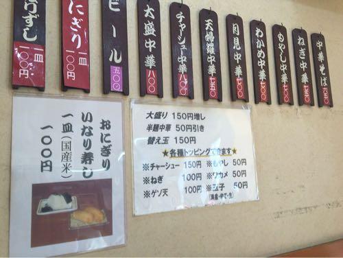 山富士 本町店 メニュー