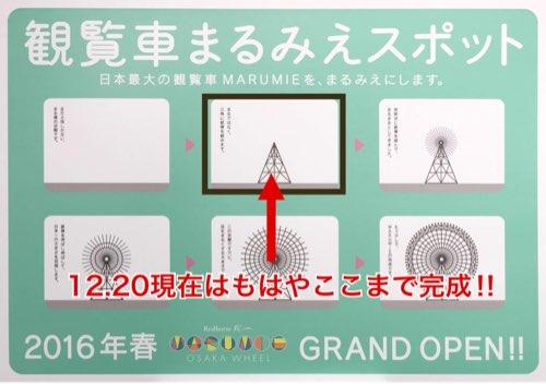 REDHORSE OSAKA WHEEL 工事状況12.20