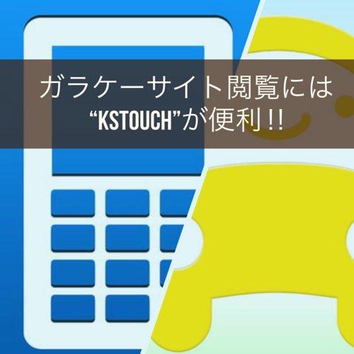 KS Touch