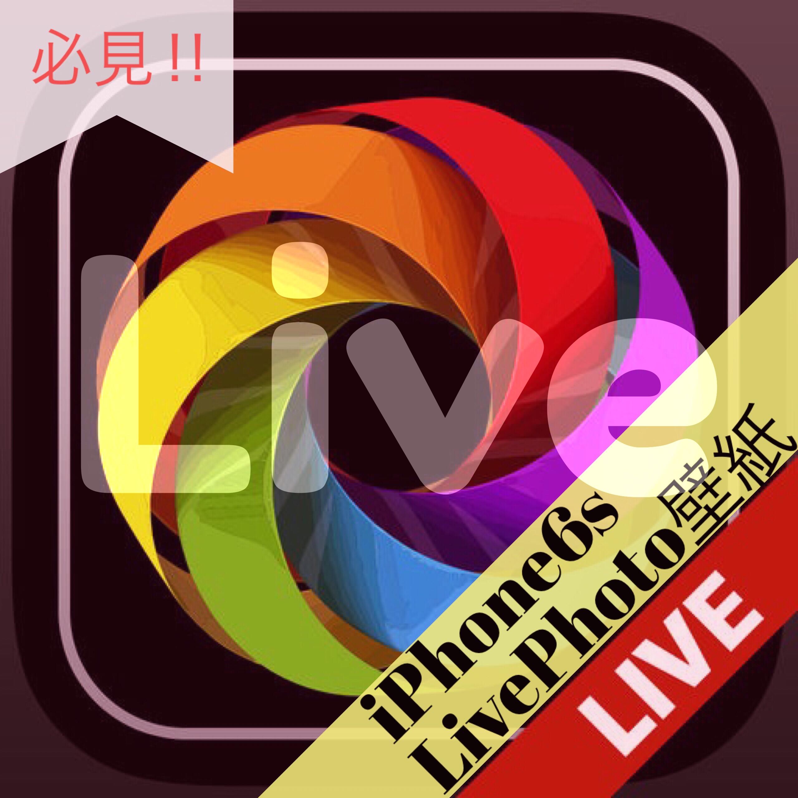 Iphone6sユーザー必見 お洒落なライブフォト壁紙を見つけるアプリ Live Wallpaper Ha Takeden