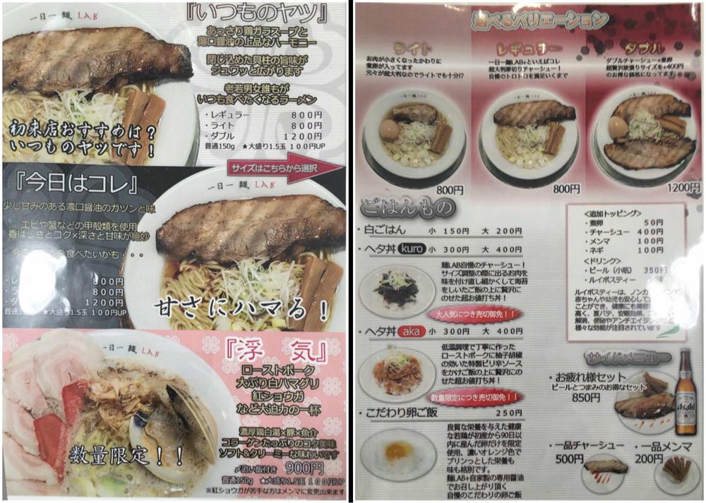 一日一麺LAB+