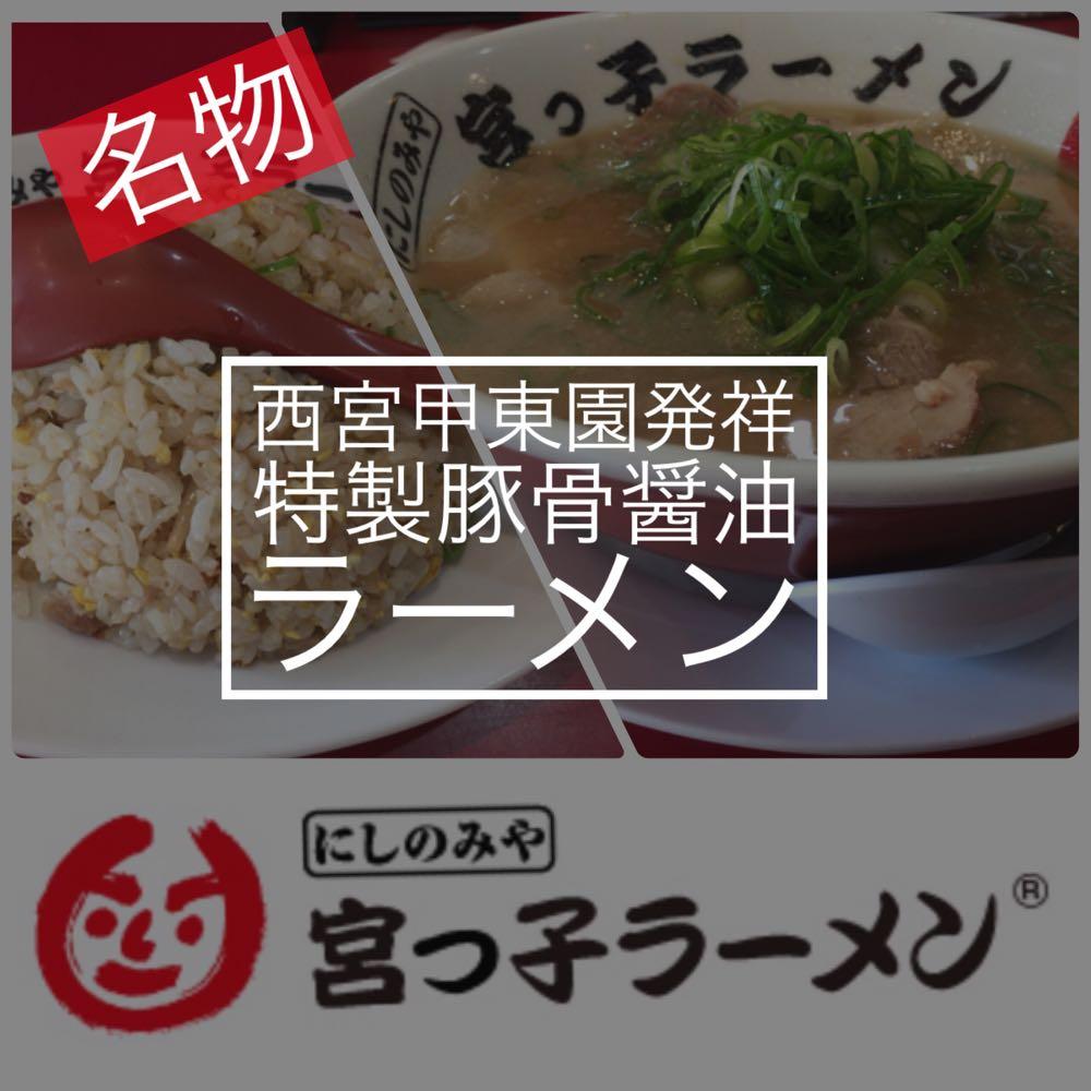宮っ子ラーメン伊丹店