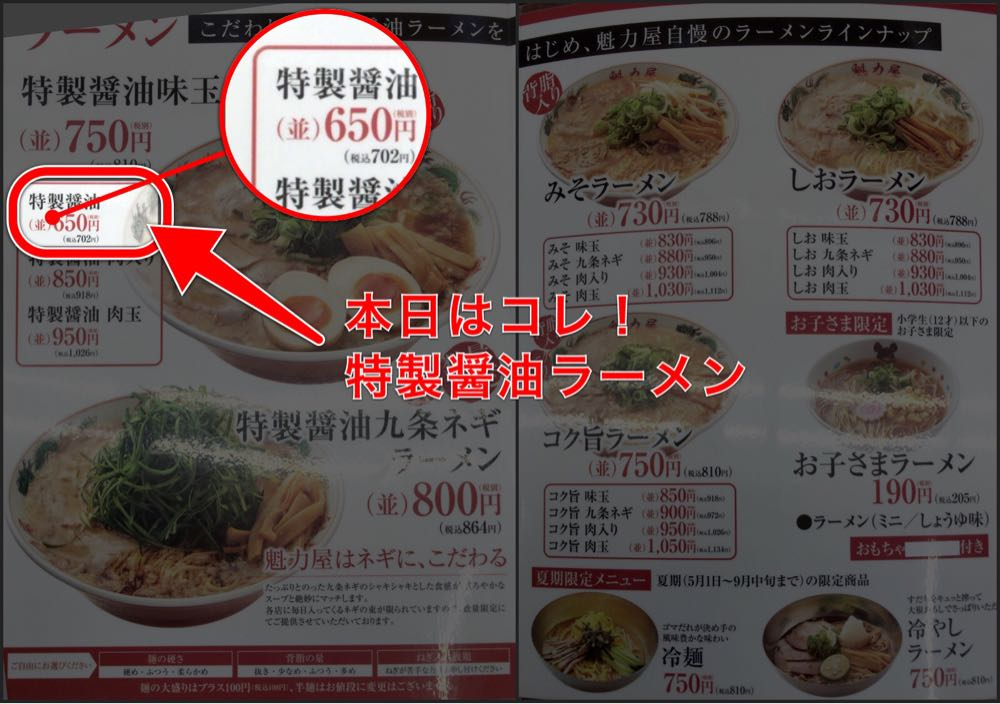 魁力屋 宝塚店