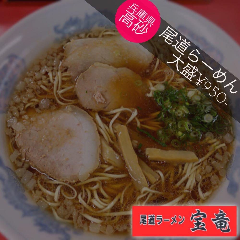尾道ラーメン 宝竜