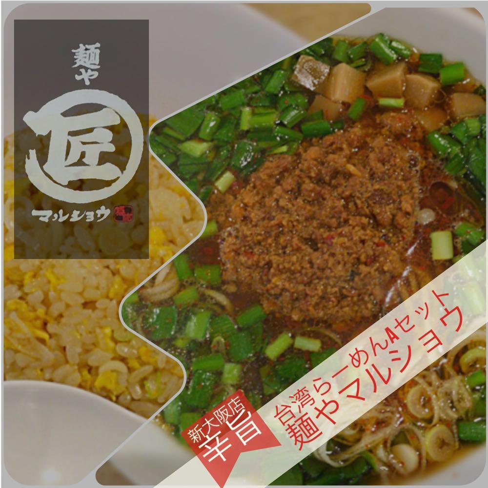 超辛旨!名物の台湾ラーメンとヤキメシを喰らう!!【麺やマルショウ 新大阪店】