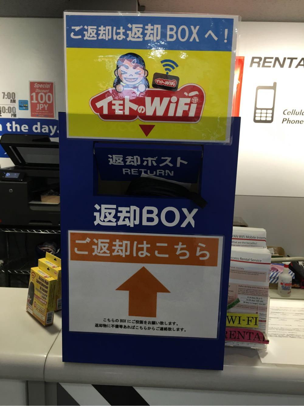 イモトWi-Fiルーターの返却ボックス!