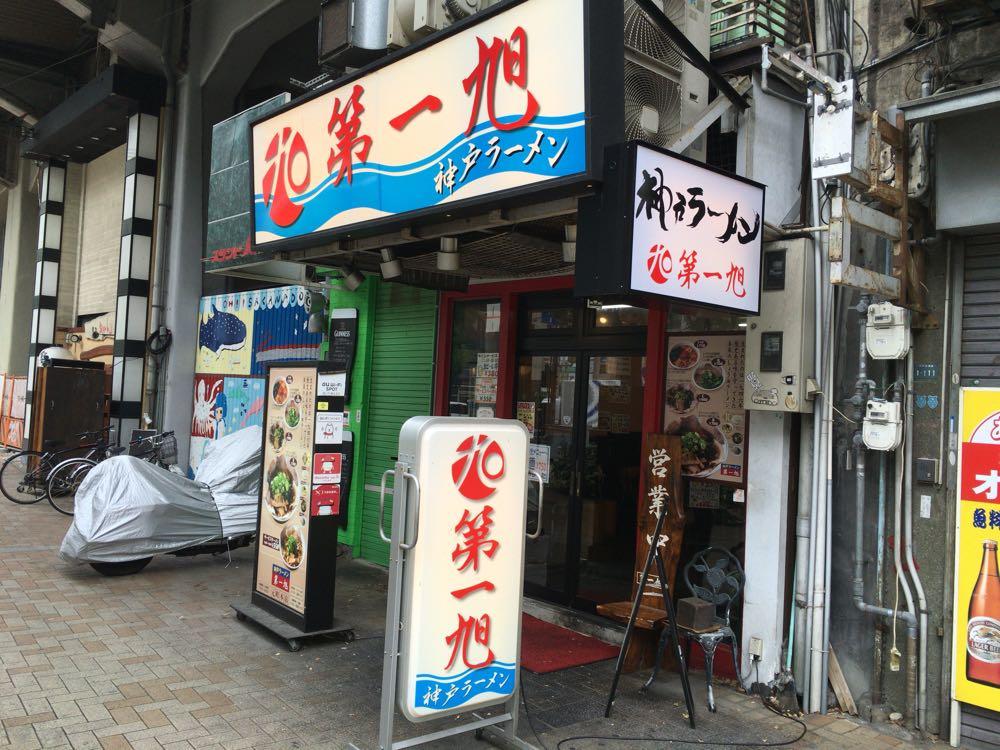 第一旭 元町本店
