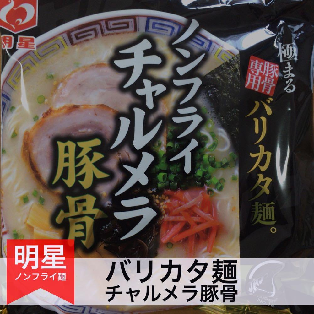 極細ストレート麺が美味い!ノンフライチャルメラ豚骨を喰らう!!