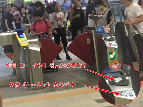 台湾MRT改札