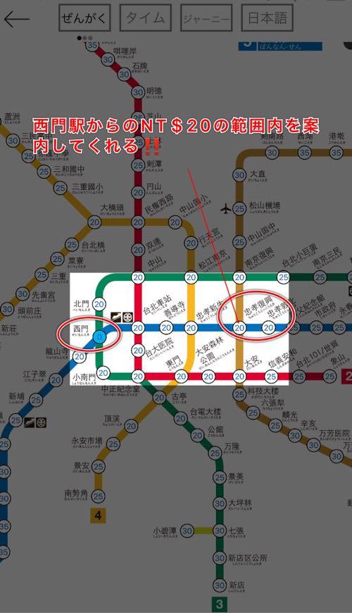 iPhoneアプリ 台湾MRT