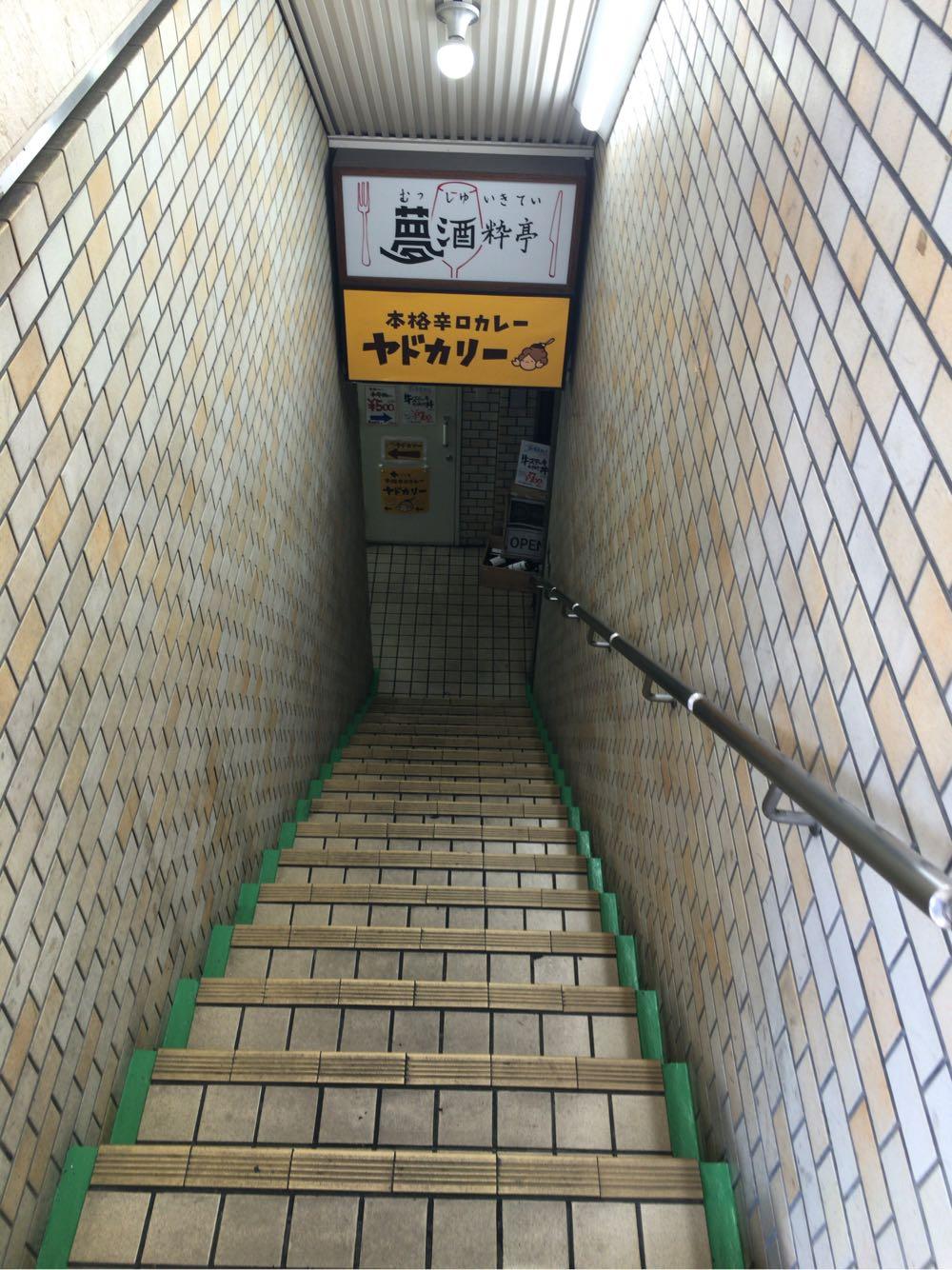 ヤドカリーへ行く階段