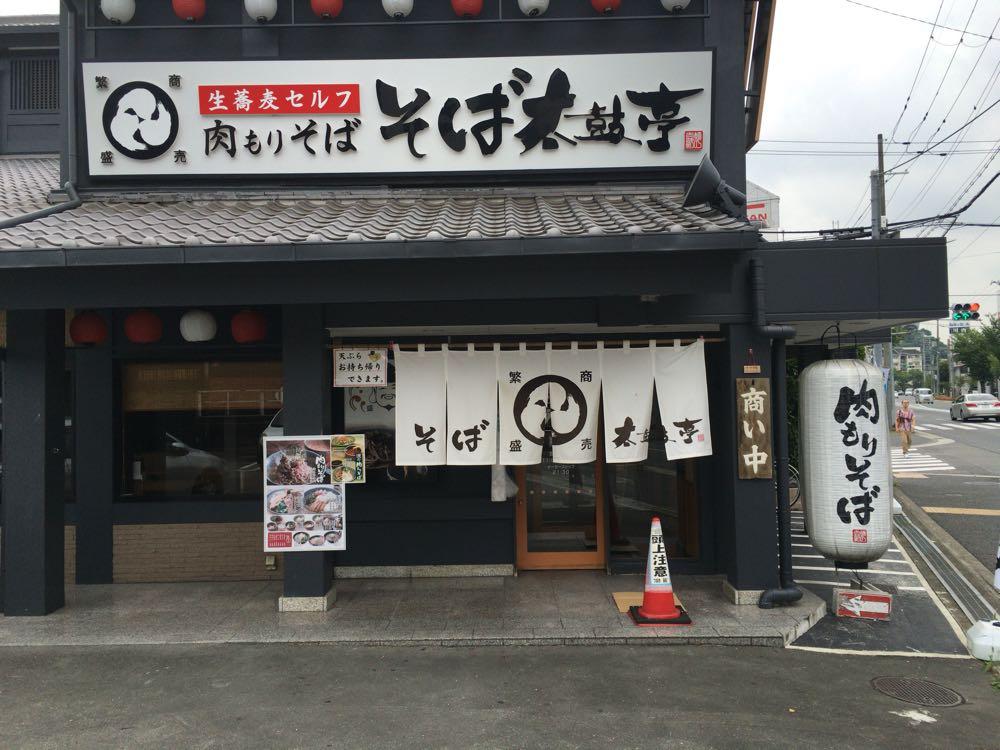 肉もりそば 太鼓亭 川西多田店