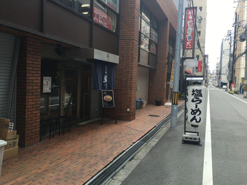 らーめん鱗 西中島店