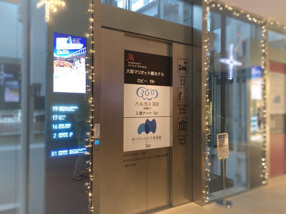 あべのハルカス16階までのエレベーター