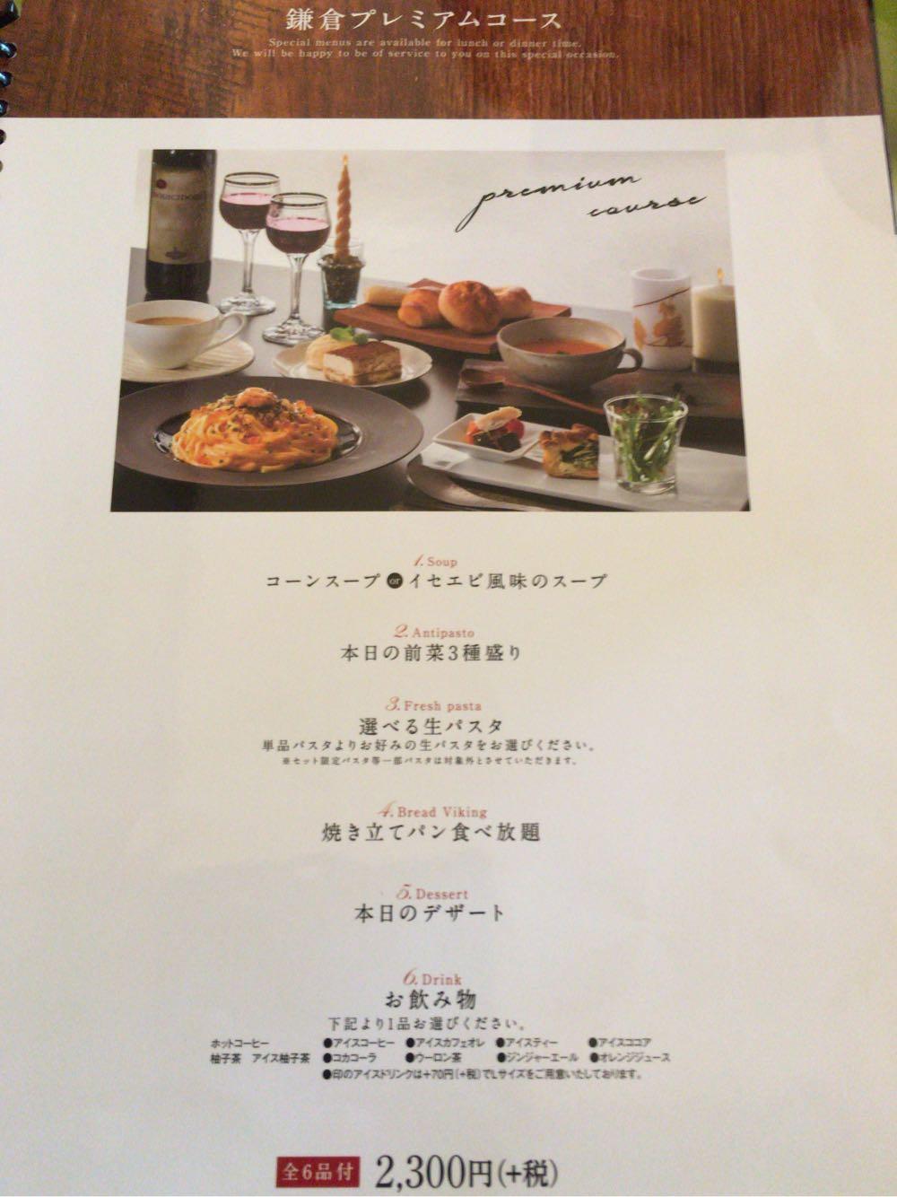 鎌倉パスタ 北加賀屋店 メニュー