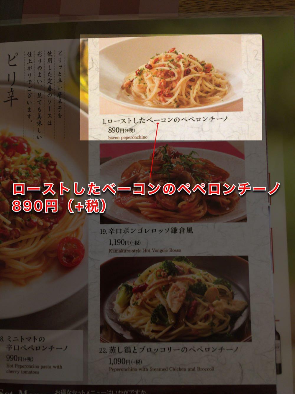 鎌倉パスタ北加賀屋店 メニュー