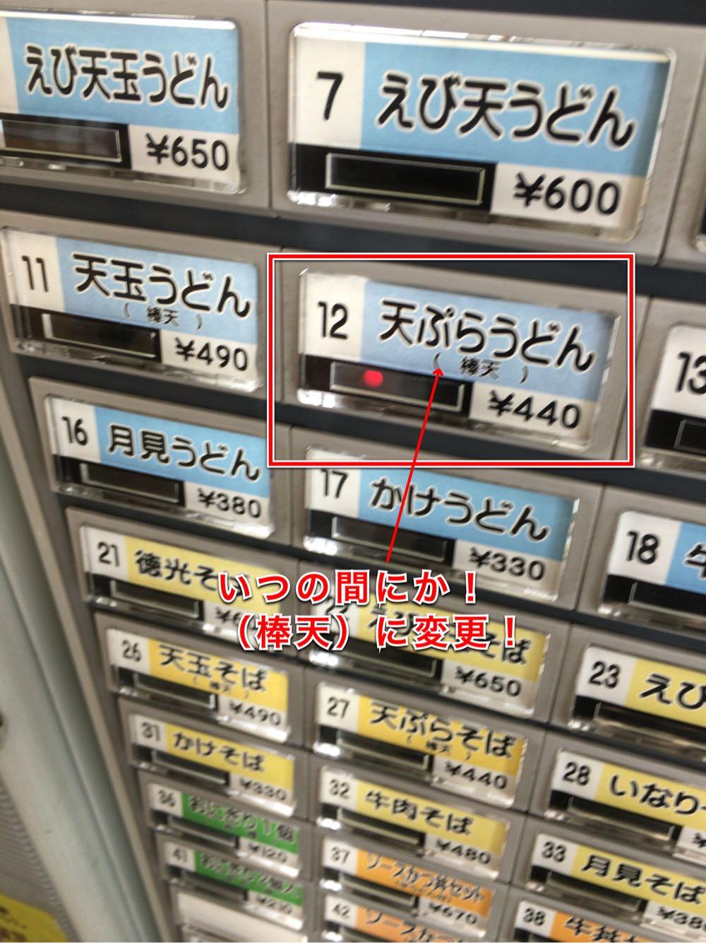 徳光PA フードコート 券売機
